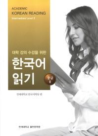 대학 강의 수강을 위한 한국어 읽기 중급. 2
