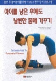 아이를 낳은 후에도 날씬한 몸매 가꾸기