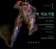 심화 근막 치료기법 Volume. 1