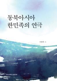 동북아시아 한민족의 연극