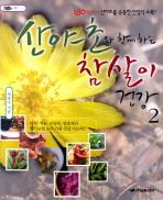 산야초와 함께하는 참살이 건강. 2