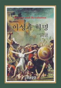 이성과 혁명