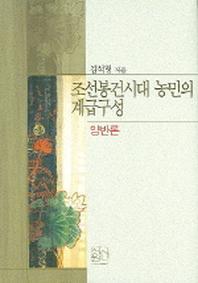 조선봉건시대 농민의 계급구성(양반론)