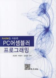 NASM을 사용한 PC어셈블러 프로그래밍