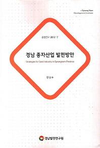 경남 종자산업 발전방안