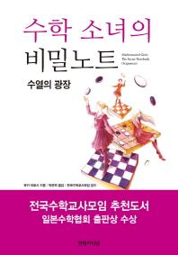 수학 소녀의 비밀노트: 수열의 광장