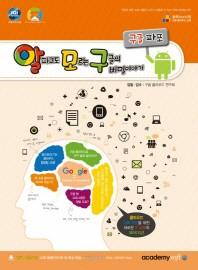 알파고도 모르는 구글의 비밀 이야기: 구글 파포