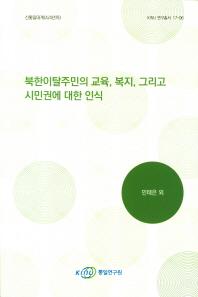 북한이탈주민의 교육, 복지, 그리고 시민권에 대한 인식