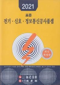 표준 전기 신호 정보통신공사품셈(2021)