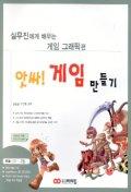 앗싸 게임만들기(CD-ROM 2장포함)
