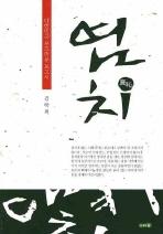 염치: 대한민국 부끄러운 보고서