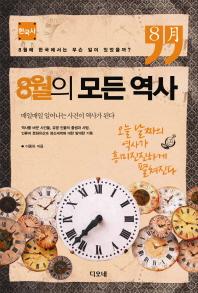 8월의 모든 역사: 한국사