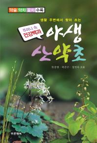 생활 주변에서 찾아 쓰는 야생 산약초