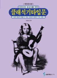어린이와 초보자를 위한 클래식 기타 입문