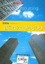 한국아웃소싱기업연감 2006