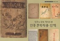한국 문학작품 산책