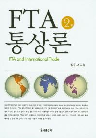 FTA 통상론