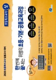 한번에 끝내는 위쌤의 초등 기본 공통교육과정: 초등특수교사(상)(2019)