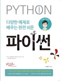 다양한 예제로 배우는 완전 쉬운 파이썬(Python)
