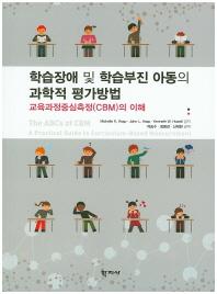 학습장애 및 학습부진 아동의 과학적 평가방법