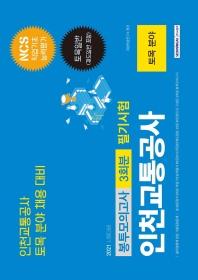 2021 NCS 인천교통공사 토목 분야 봉투모의고사 3회분 필기시험