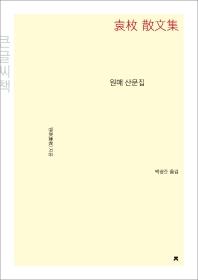 원매 산문집(큰글씨책)