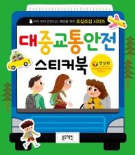 대중교통안전 스티커북
