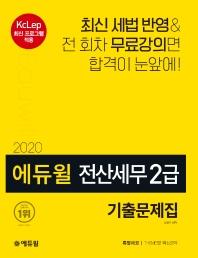 에듀윌 전산세무 2급 기출문제집(2020)