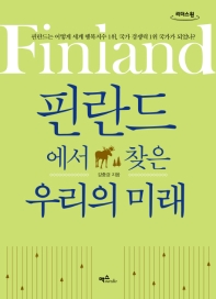 핀란드에서 찾은 우리의 미래(큰글자도서)