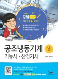 공조냉동기계기능사 산업기사 실전실기(2020)