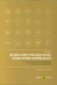 공간정보의 사회적 가치와 공공성 제고방안