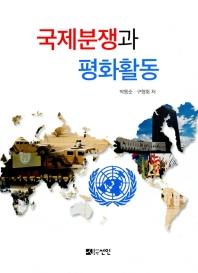 국제분쟁과 평화활동