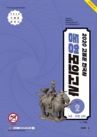고종훈 한국사 동형모의고사 시즌 2 (2020)
