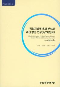 직접지불제 효과 분석과 개선 방안 연구(2/2차년도)
