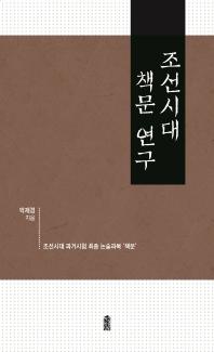 조선시대 책문 연구