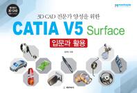 3D CAD 전문가 양성을 위한 CATIA V5 Surface 입문과 활용
