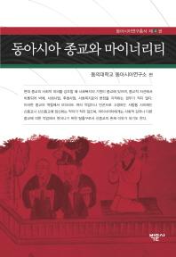 동아시아 종교와 마이너리티