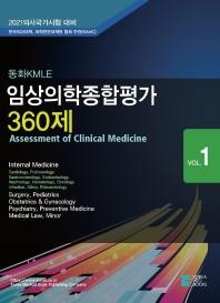 동화KMLE 임상의학종합평가360제 Vol. 1(2021)
