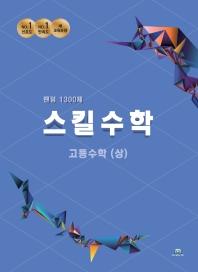 팬덤 스킬수학 고등 수학(상) 1300제(2021)