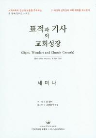 표적과 기사와 교회성장
