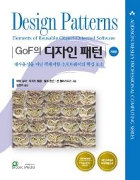 GoF의 디자인 패턴 :재사용성을 지닌 객체지향 소프트웨어의 핵심요소