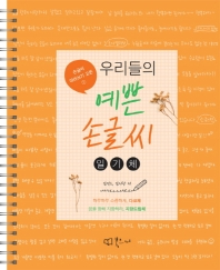 우리들의 예쁜 손글씨: 일기체