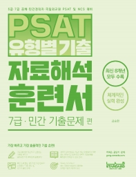 PSAT 유형별 기출 자료해석 훈련서 7급 민간 기출문제 편