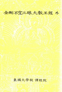 한글대장경 263 밀교부17 금강불공삼매대교왕경 외 (金剛不空三昧大敎王經 外)