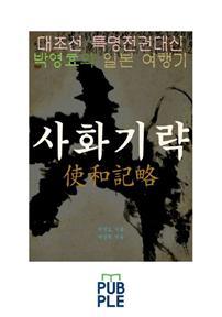 대조선 특명전권대신 박영효의 일본 여행기, 사화기략