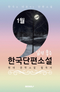 1월, 읽기 좋은 한국단편소설