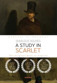 SHERLOCK HOLMES: A STUDY IN SCARLET - 셜록 홈즈: 주홍색 연구 (영문원서)