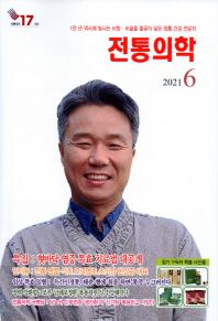 전통의학(2021년 6월호)