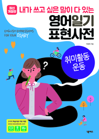 영어일기 표현사전_취미활동 운동
