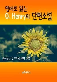 영어로 읽는 O. Henry의 단편소설